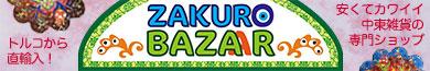 bazar_banner